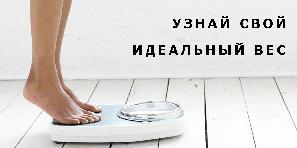 Узнай свой идеальный вес